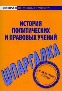 В. В. Баталина -История политических и правовых учений. Шпаргалка