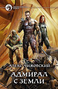 Алексей Чижовский -Адмирал с Земли