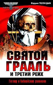 Вадим Телицын -Святой Грааль и Третий рейх