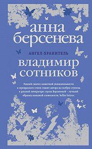 Анна Берсенева -Ангел-хранитель