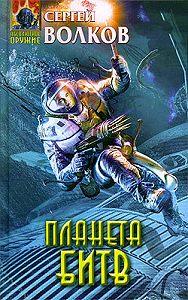 Сергей Волков -Планета битв
