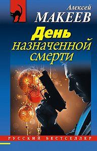 Алексей Макеев -День назначенной смерти