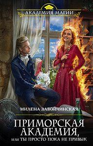 Милена Завойчинская -Приморская академия, или Ты просто пока не привык