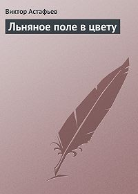 Виктор Астафьев -Льняное поле в цвету