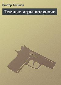Виктор Точинов -Темные игры полуночи