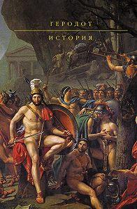 Геродот -История