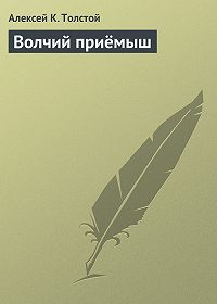 Алексей Константинович Толстой - Волчий приёмыш