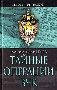 Давид Голинков -Тайные операции ВЧК