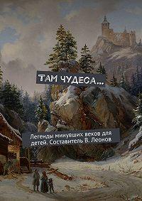 Коллектив авторов -Там чудеса…