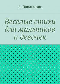 А. Поплавская -Веселые стихи для мальчиков идевочек