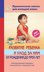 Валерия Фадеева -Развитие ребенка и уход за ним от рождения до трех лет