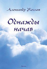 Александр Жеглов -Однажды начав