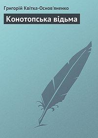 Григорій Квітка-Основ'яненко -Конотопська відьма
