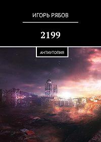 Игорь Рябов - 2199. Антиутопия