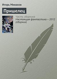 Игорь Минаков - Пришелец