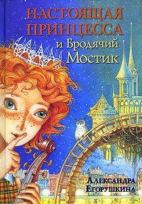 Александра Егорушкина -Настоящая принцесса и Бродячий Мостик