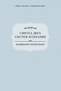 Виктория Радишевская -Синтез двух систем познания академика Раушенбаха