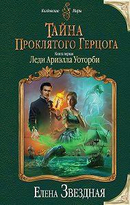 Елена Звёздная -Тайна проклятого герцога. Книга первая. Леди Ариэлла Уоторби