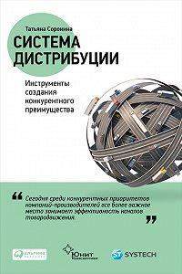 Татьяна Сорокина -Система дистрибуции. Инструменты создания конкурентного преимущества