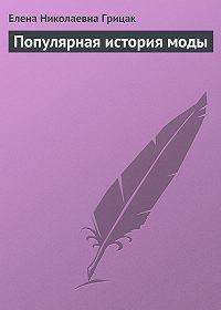 Елена Грицак -Популярная история моды