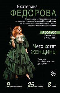 Екатерина Федорова -Чего хотят женщины. Уроки игры на губной гармошке для мужчин