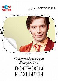 Андрей Курпатов -Советы доктора. 1-6 выпуск. Вопросы и ответы