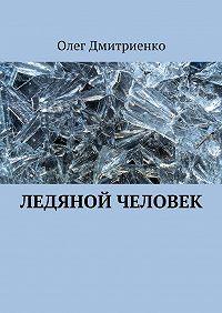 Олег Дмитриенко -Ледяной человек
