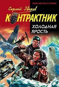 Сергей Зверев - Холодная ярость