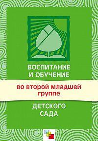 М. Б. Зацепина -Воспитание и обучение во второй младшей группе детского сада. Программа и методические рекомендации