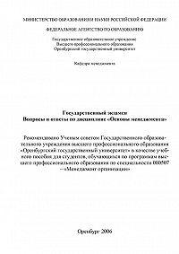Наталья Рябикова -Государственный экзамен. Вопросы и ответы по дисциплине «Основы менеджмента»