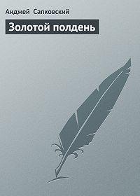 Анджей  Сапковский -Золотой полдень