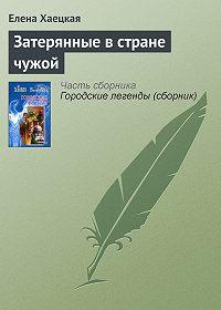 Елена Хаецкая -Затерянные в стране чужой