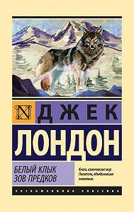 Джек Лондон -Белый Клык. Зов предков (сборник)