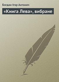 Богдан-Ігор Антонич - «Книга Лева», вибране