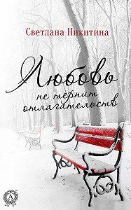 Светлана Никитина -Любовь не терпит отлагательств