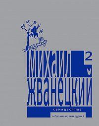 Михаил Жванецкий -Собрание произведений в пяти томах. Том 2. Семидесятые