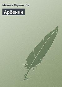 Михаил Лермонтов -Арбенин