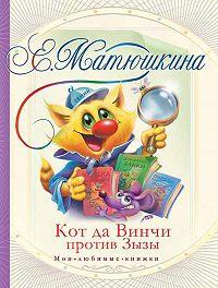 Катя Матюшкина, Екатерина Матюшкина - Кот да Винчи против Зызы
