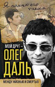Александр Иванов -Мой друг – Олег Даль. Между жизнью и смертью