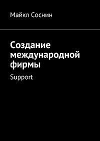 Майкл Соснин -Создание международной фирмы. Support