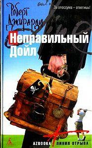 Роберт Джирарди -Неправильный Дойл