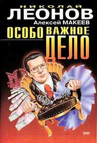 Николай Леонов -Особо важное дело