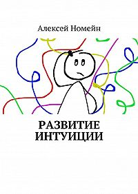 Алексей Номейн -Развитие интуиции