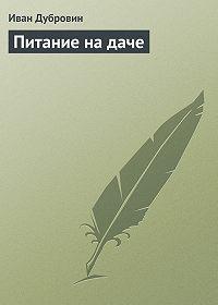 Иван Дубровин -Питание на даче