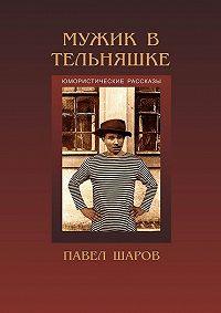 Павел Шаров -Мужик втельняшке