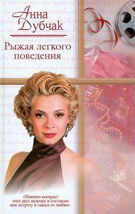 Анна Дубчак -Рыжая легкого поведения