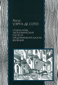 Хесус Уэрта де Сото -Социализм: экономический расчет и предпринимательская функция