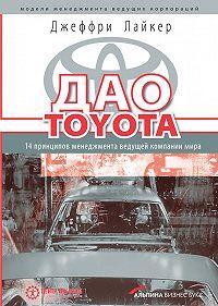 Джеффри Лайкер -Дао Toyota: 14 принципов менеджмента ведущей компании мира