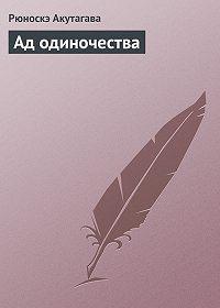 Рюноскэ Акутагава -Ад одиночества