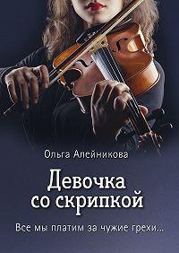 Ольга Алейникова -Девочка со скрипкой. Все мы платим за чужие грехи…